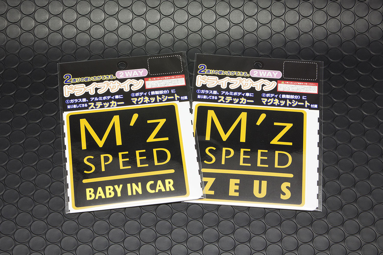 M'z Drive sign